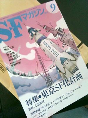SFM2010年9月号
