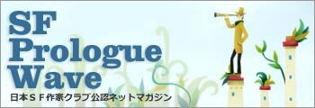 SF Prologue Wave発進!