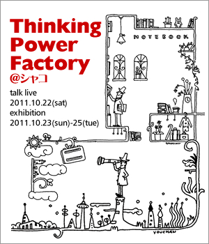 Thinking Power Factory