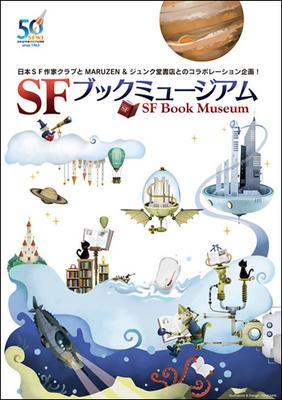 SFブックミュージアム パンフレット表紙