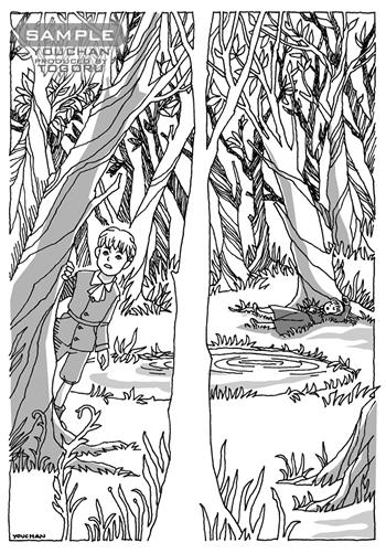 『魔術師のおい』挿絵サンプル